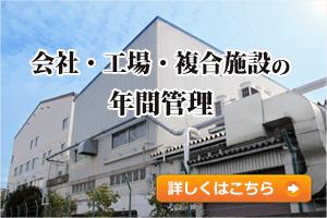 会社・工場・複合施設の年間管理